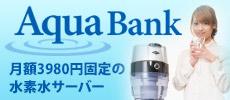 月定額3980円で使い放題の水素水サーバー、アクアバンク(AquaBank)